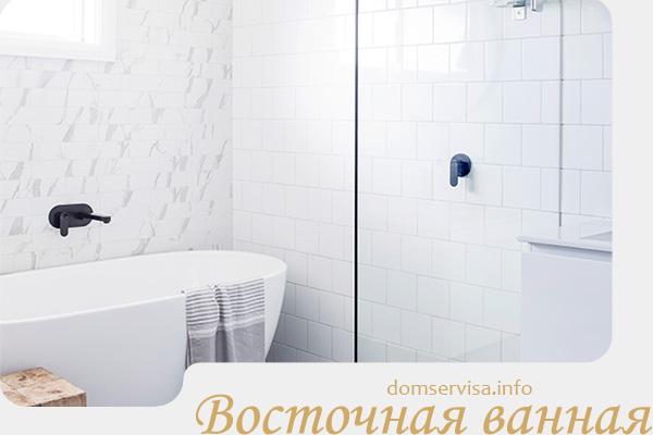 восточная ванная комната