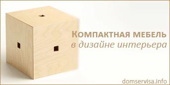 Компактная мебель в дизайне интерьера