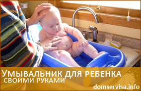 Умывальник для ребенка своими руками