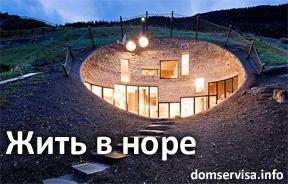 Жить в дизайнерской норе-доме