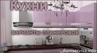 Кухни - варианты планировок