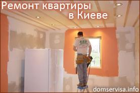 Ремонт квартиры Киев