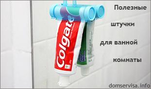 Полезные штучки для ванной комнаты