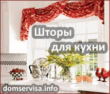 Шторы для кухни дизайн интерьера