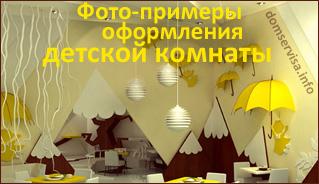 Фото-примеры оформления детских комнат
