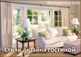 Стили дизайна интерьра гостиной
