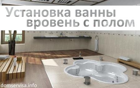 Установка ванны вровень с полом