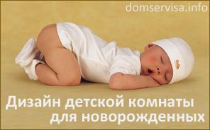 Дизайн интерьера детской комнаты для новорожденного ребенка
