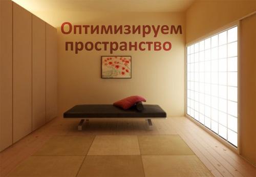 Оптимизируем пространство для японского стиля в комнате