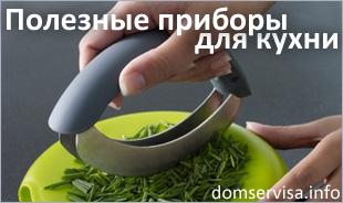 Полезные приборы для кухни