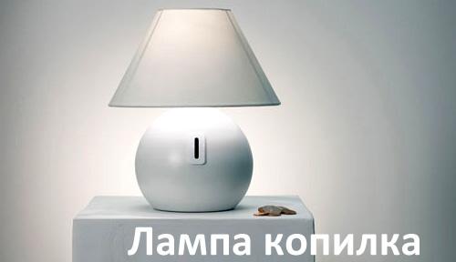 Лампа копилка