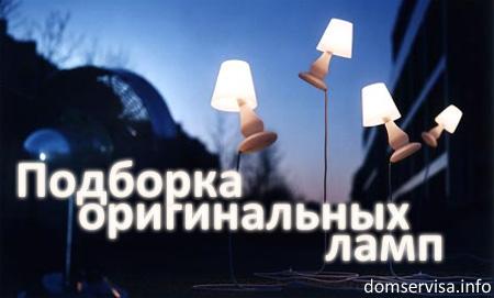 Подборка оригинальных ламп светильников
