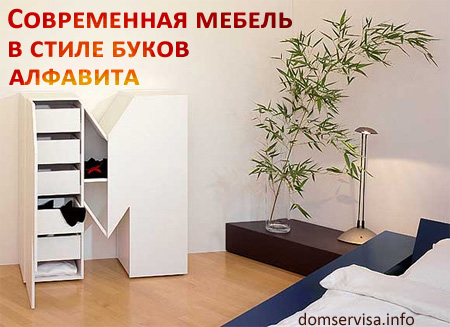 Современная мебель в стиле буков алфавита