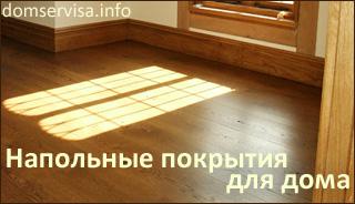 Выбор напольного покрытия для дома