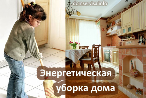 Энергетическая уборка дома, квартиры, помещения