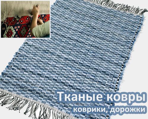 Тканный ковёр своими руками