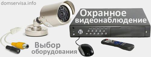 Выбор видеорегистратора для охранной видеосистемы
