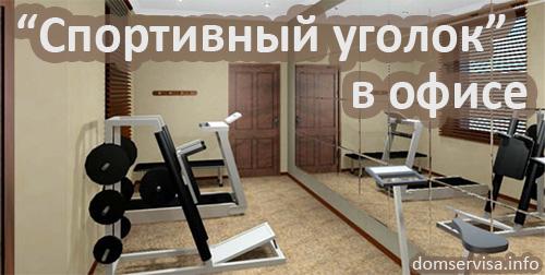 Комната для занятий спортом в офисе