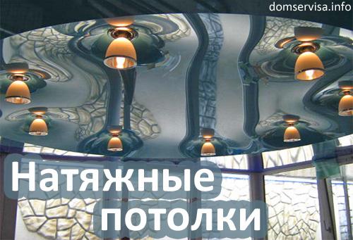Натяжные потолки, овальный