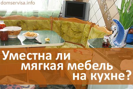 Уместна ли мягкая мебель на кухне?