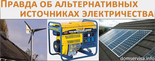 Правда об альтернативных источниках электричества для дома