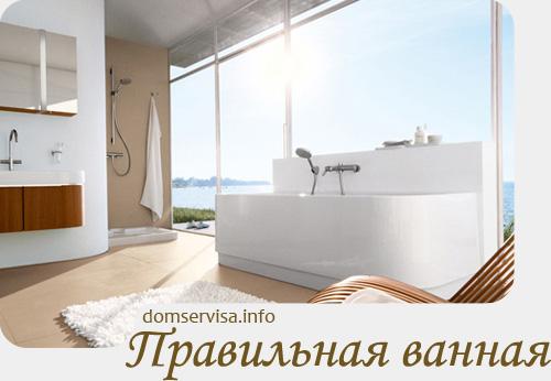 Правильная классная солнечная ванная комната