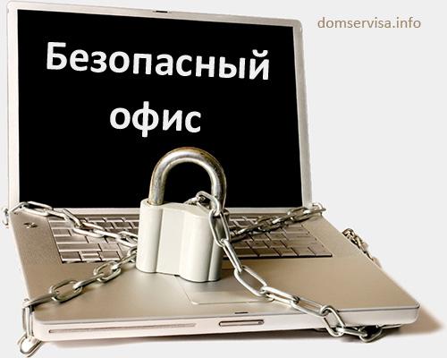 Безопасный офис (ноутбук под замком и цепями)