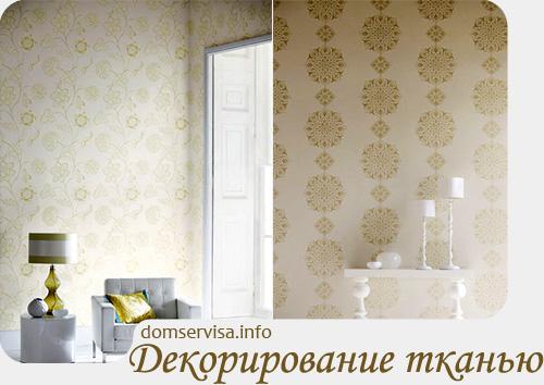Декорирование стен квартиры дома тканью