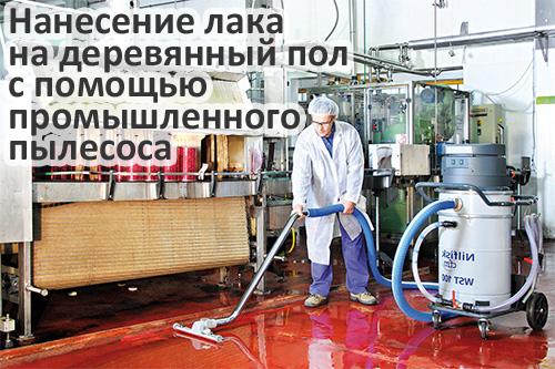 Процесс нанесение лака на деревянный пол с помощью промышленного пылесоса