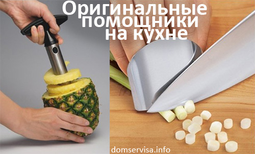 Оригинальные и современные помощники на кухне