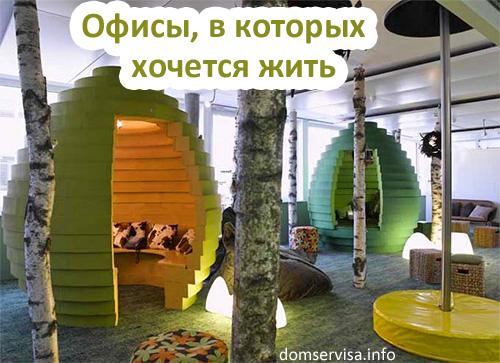 Офисы, в которых хочется жить. Офис Гугла, фото