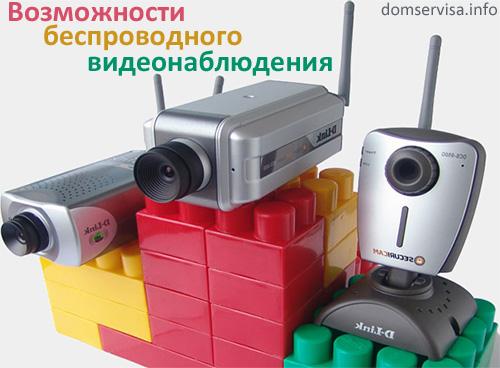Возможности беспроводного видеонаблюдения