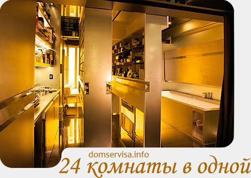 24 комнаты в одной, уникальная квартира на 32 квадратных метра