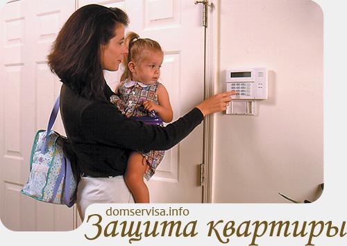 Защита квартиры, где искать информацию о выборе средств защиты