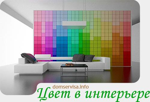 Значение цвета в интерьере помещения