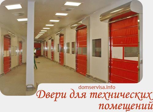 Двери для технических помещений