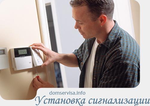 Самостоятельная установка сигнализации дома своими руками