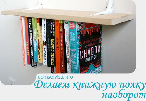 Делаем книжную полку наоборот