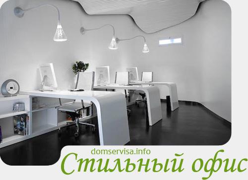 Стильная офисная мебель