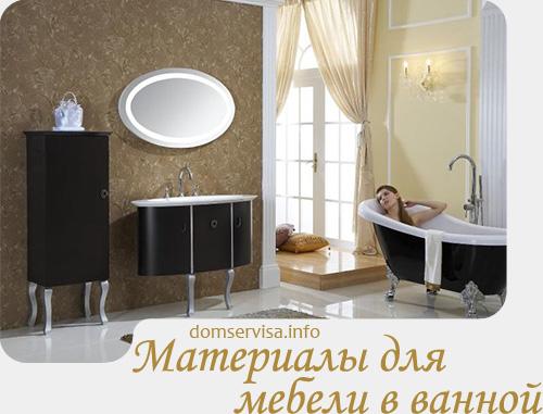 Материалы для мебели в ванной комнате