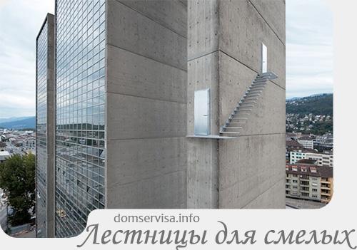 Лестница для смелых