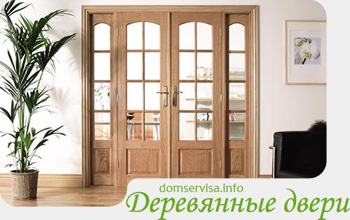 Деревянные межкомнатные двери с окнами