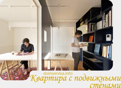 Квартира с двигающимися стенами