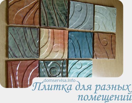 Плитка для разных помещений