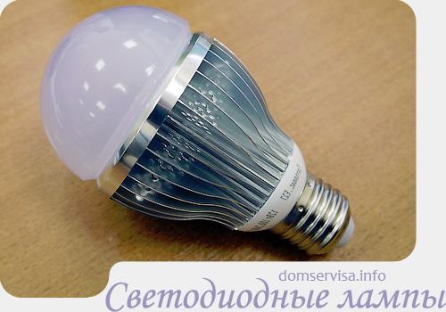 Светодиодная лампочка со стандартным цоколем