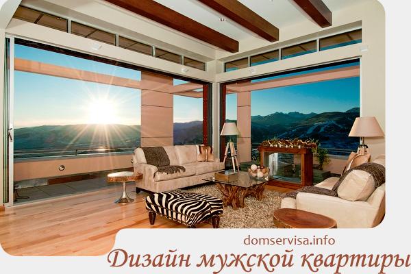 Дизайн мужской квартиры