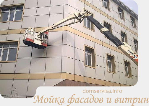 Мойка фасада и витрин