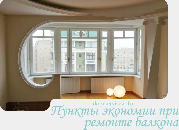 Пункты экономии при ремонте балкона