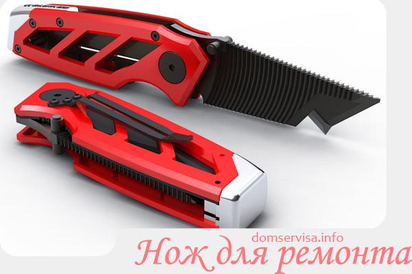 Универсальный нож для ремонта и строительства