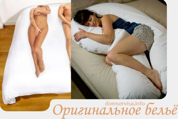 Оригинальное постельное бельё